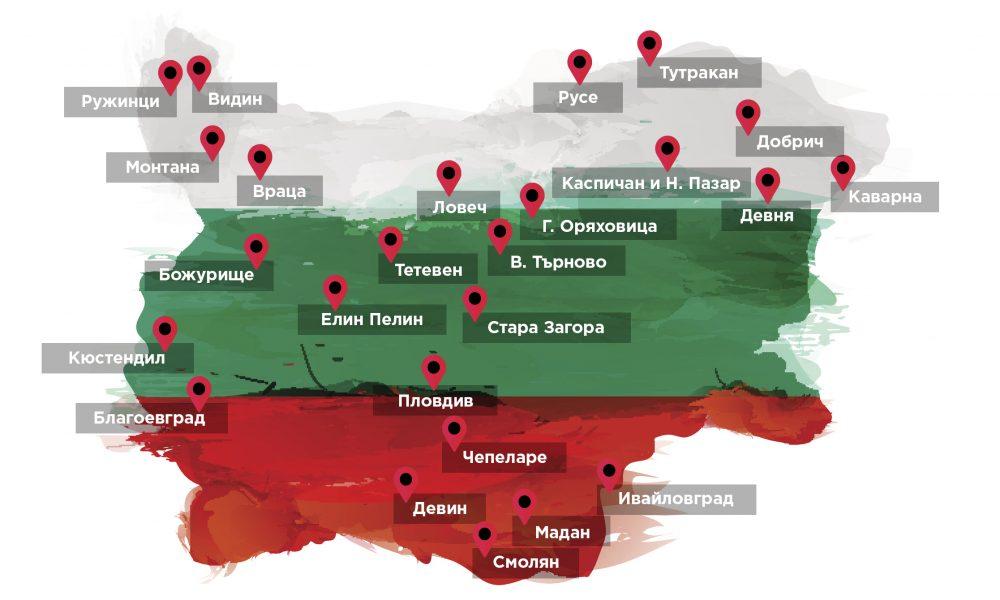 Това са градовете и селата, които ни предстои да обиколим през 2019-а.